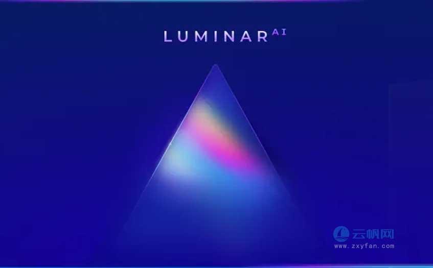 Luminar AI for Win v1.5.0.8567 由AI驱动的图像编辑软件-云帆网绿色软件站