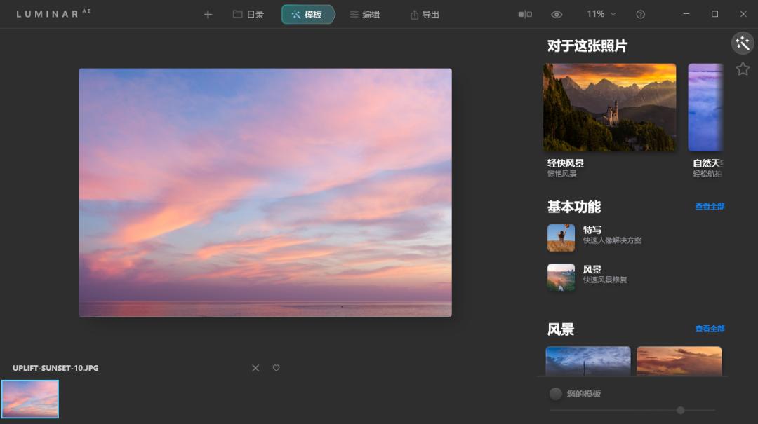 Luminar AI,号称全球第一款完全由AI人工智能实现的图像处理软件-云帆网绿色软件站